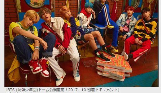 BTS ソウルファイナル公演がスカパーで放送 視聴方法