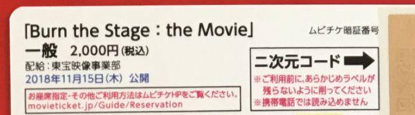 BTS バンステ 映画 ムビチケカード
