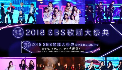 SBS歌謡大祭典 2018 出演者・無料視聴方法・セトリ【12月25日】