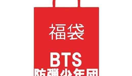 BTS(防弾少年団)福袋 2019年 バンタンメンバー別グッズ福袋が登場