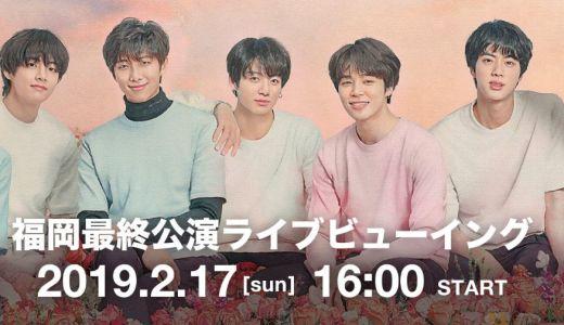 BTS 福岡公演 ライブビューイング 日時・申し込み・上映館・疑問・座席