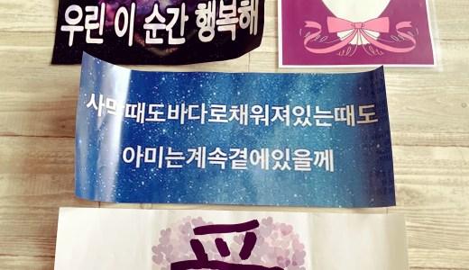 スローガンとは 韓国・K-POPでおなじみのスローガンに関する疑問を解決