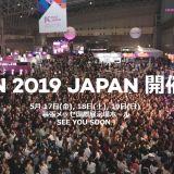 KCON 2019 チケット 出演者