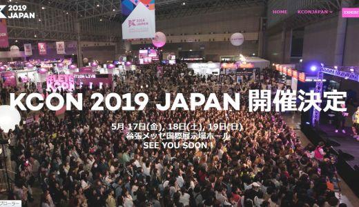 KCON 2019のチケット・イベント・出演者情報