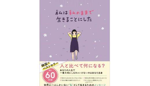 ジョングク所持の本「私は私のままで生きることにした」日本語版が登場