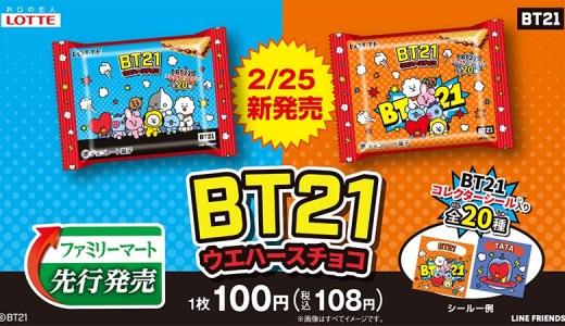 BT21一番くじ 第2弾!一番くじ&とるパカの取扱店舗や景品情報!&BT21 VDチョコ&ファミマキャンペーン