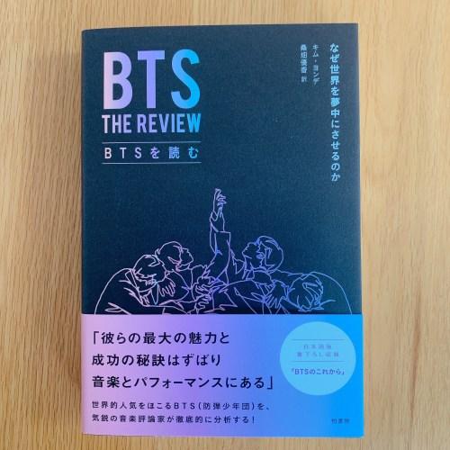 BTSを読む 本