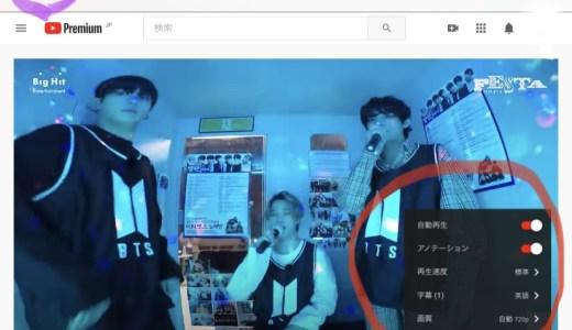 YouTube動画の翻訳・日本語字幕表示の出し方 【英語から日本語の自動翻訳で見る方法】