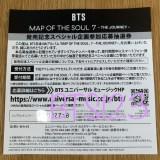 BTS シリアルナンバー