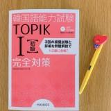 TOPIK 韓国語能力試験