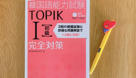 韓国語能力試験 TOPIKⅠ (初級) 受験記録