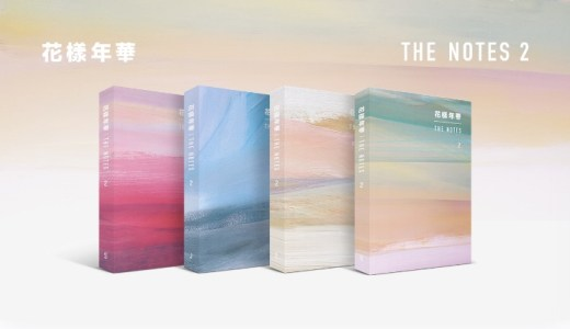 BTS Universe Story「花様年華 THE NOTES 2」発売開始!予約方法