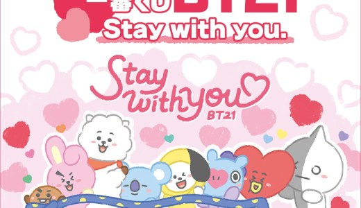BT21 一番くじ 第4弾「BT21 Stay with you」