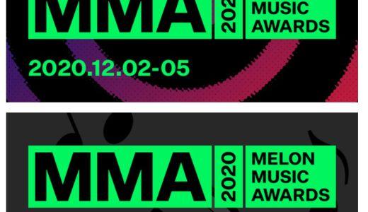 MMA2020 メロンミュージックアワード開催情報