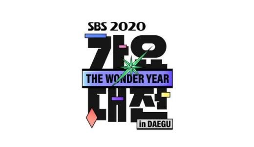 SBS歌謡大祭典 2020 大邱で開催!出演者・視聴方法