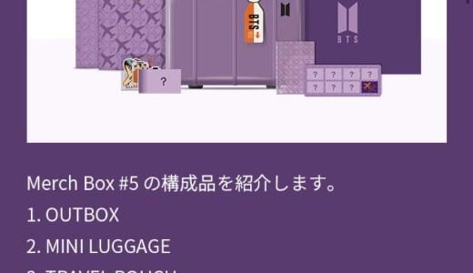 BTS ファンクラブのMerch PackとMERCH BOXについて【Weverse】