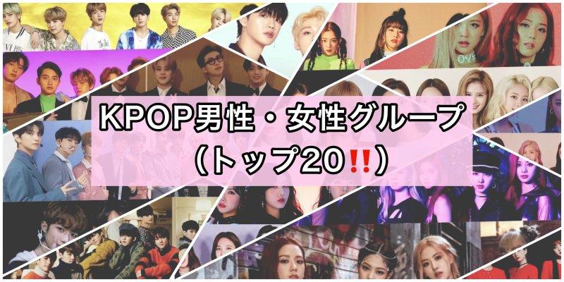 【トップ20】K-POP男性&女性グループ ブランド評判(2019年1月)