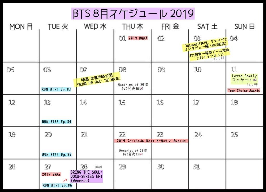 防弾少年団(BTS) 8月スケジュールまとめ 2019