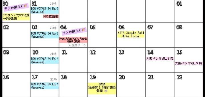 防弾少年団(BTS) 12月スケジュールまとめ 2019