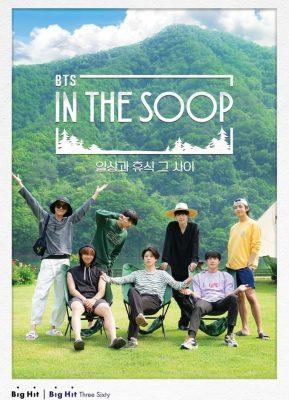 新リアリティ番組「IN THE SOOP」韓国で8月19日に放送スタート
