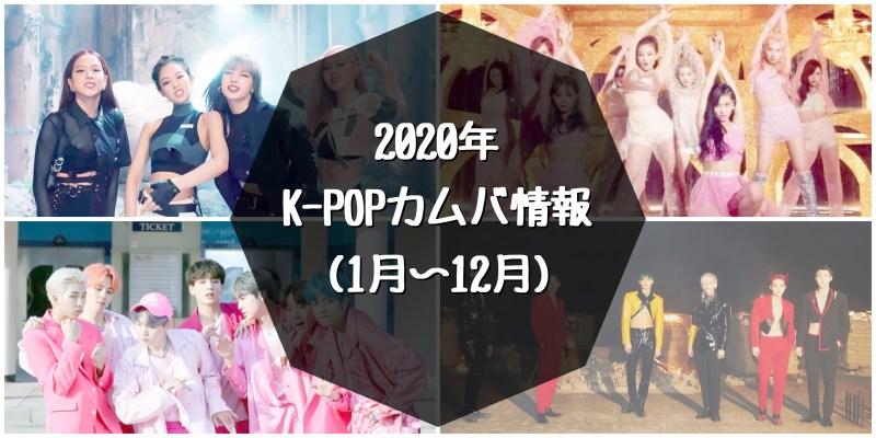 【2020年】K-POPカムバック情報 (1月〜12月)