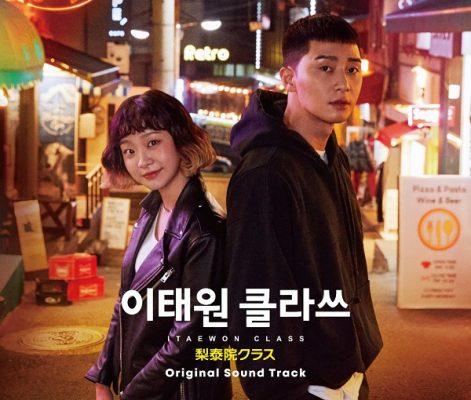 韓国ドラマ「梨泰院クラス」OST