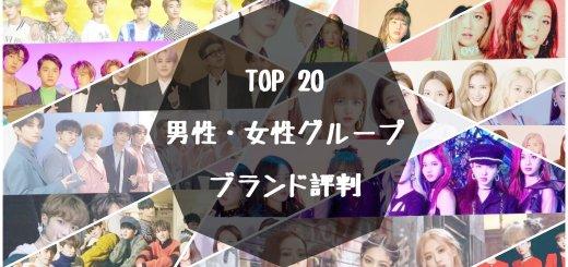 【トップ20】K-POP男性&女性グループ|ブランド評判(1月)