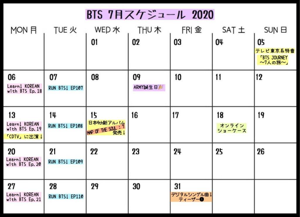 Bts July Schedule 7月