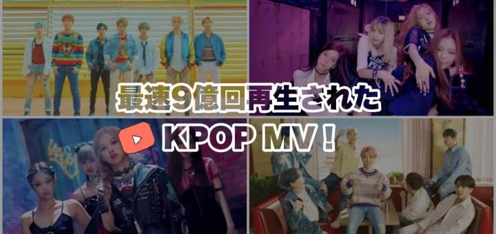 【K-POPグループ】YouTube最速9億回再生されたMVランキング!【動画付き】