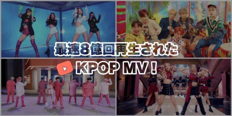 【K-POPグループ】YouTube最速8億回再生されたMVランキング!【動画付き】