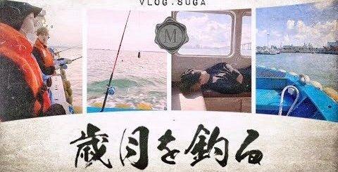 【日本語字幕】191002 防弾少年団(BTS)ユンギのVログ:歳月を釣る🎣、モッパン