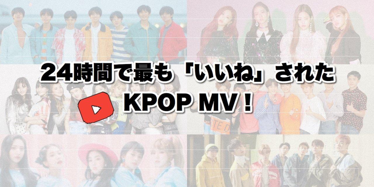 【K-POP】YouTube 24時間で最も「いいね」されたMVランキング!【動画付き】