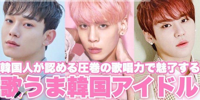 【動画】韓国人が認める歌が上手すぎる韓国男性アイドルTOP5【KPOP日本語字幕】