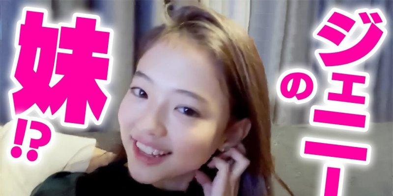 【動画】ブラックピンクの妹分がヤバすぎるw【BLACKPINK日本語字幕】