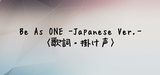 TWICE(トゥワイス) Be As ONE -Japanese Ver.-【歌詞】