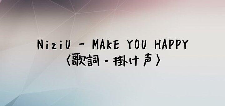 NiziU(ニジュー) MAKE YOU HAPPY【歌詞】