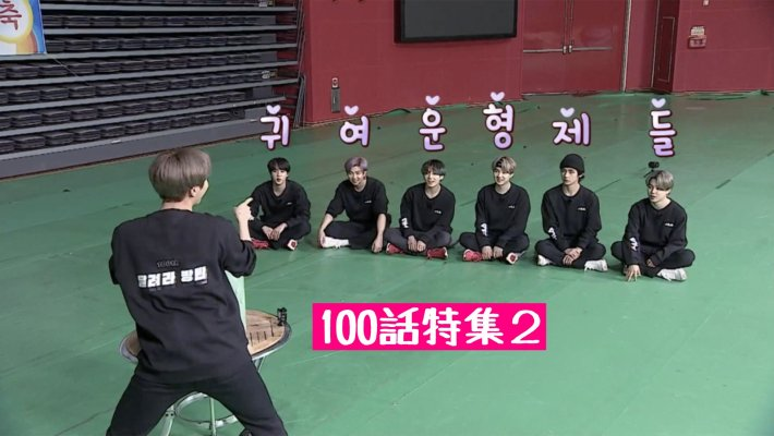 【日本語字幕】200421 Run BTS! (走れバンタン) - E101【100話特集2】