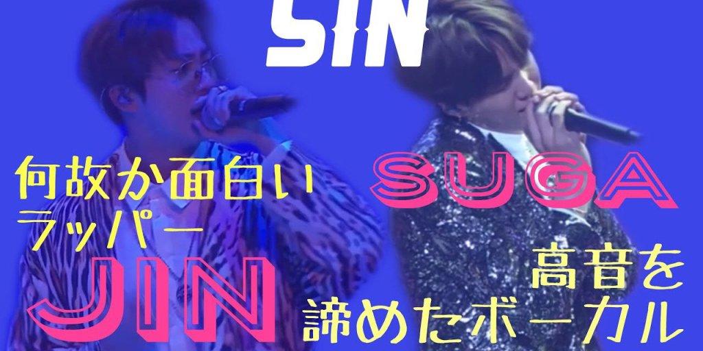 【動画】何故か面白いラッパー・JINと高音を諦めたボーカル・SUGA【BTS日本語字幕】