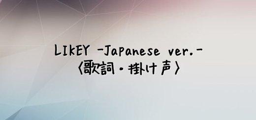 TWICE(トゥワイス) LIKEY -Japanese Ver.-【歌詞】