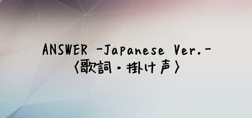 ATEEZ(エイティーズ) ANSWER -Japanese Ver.-【歌詞】