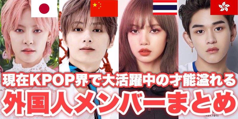 【動画】現在活動中のKPOPアイドルグループ外国人メンバー特集!【KPOP日本語字幕】
