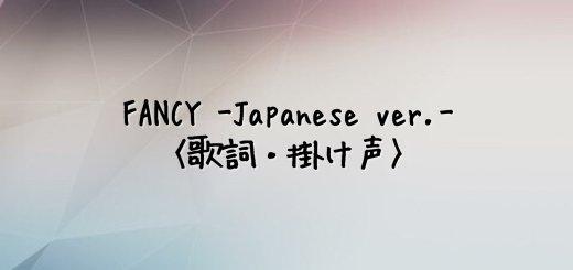 TWICE(トゥワイス) FANCY -Japanese Ver.-【歌詞・掛け声】
