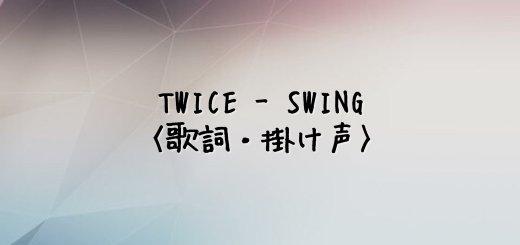 TWICE(トゥワイス) SWING【歌詞】