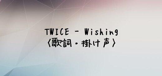 TWICE(トゥワイス) WISHING【歌詞・掛け声】