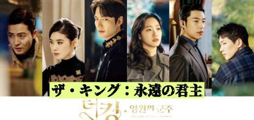 【韓国ドラマ】ザ・キング:永遠の君主の相関図❤︎キャスト一覧!