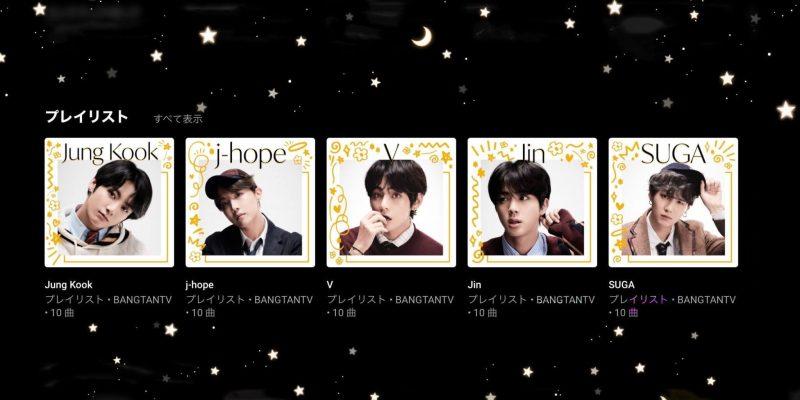 防弾少年団(BTS)が選ぶ現在お気に入りの10曲リスト【YouTube Music】