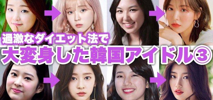 【動画】過激なダイエット法で大変身した韓国女性KPOPアイドルBEST5 P③【KPOP日本語字幕】