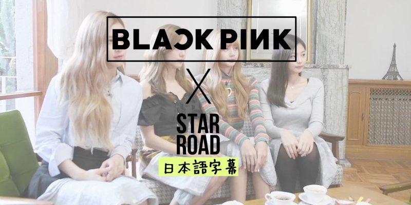 【日本語字幕】STAR ROAD (スターロード) – BLACKPINK(ブルピン) 動画まとめ