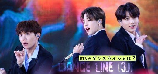 防弾少年団(BTS)のダンスラインとは?【Dance line・3J】の意味と由来【GIF集】
