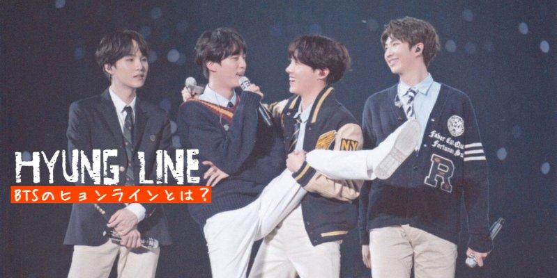 防弾少年団(BTS)のヒョンラインとは?【Hyung line】の意味と由来【GIF集】